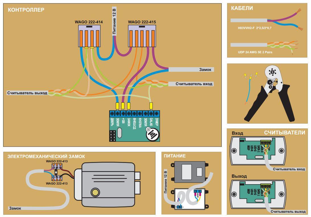 Схема подключения замка электромеханический
